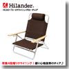 Hilander(ハイランダー) リクライニングローチェア