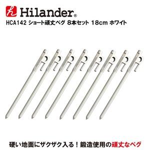 Hilander(ハイランダー) ショート頑丈ペグ【8本セット】 HCA0142 ペグ