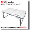 Hilander(ハイランダー) アルミ薄型FDテーブル 60×40
