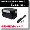 ナチュラム ★持ち運び楽ちん♪バケットマウスBM−7000&ショルダーベルトセット!★