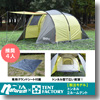 TENT FACTORY(テントファクトリー) フォーシーズン トンネル 2ルームテント