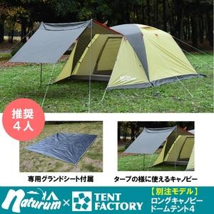 TENT FACTORY(テントファクトリー)ロングキャノピードームテント4 専用グランドシート付き【別注モデル】