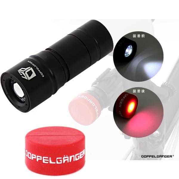 ドッペルギャンガー(DOPPELGANGER) LEDフロントライト DL-07 150ルーメン USB充電可 シリコンキャップ付 DL-07+DLA142-RD ライト