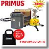PRIMUS(プリムス) P−153リミテッドパッケージ