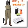OGK(大阪漁具) 透湿チェストフェルトウェダー + 小物2点セット