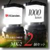 Hilander(ハイランダー) 1100ルーメンオリジナルランタン 単一電池式×2【お得な2点セット】