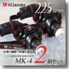 Hilander(ハイランダー) 225ルーメンオリジナルヘッドライト 最大225ルーメン 単四電池式×2【お得な2点セット】