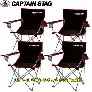 キャプテンスタッグ(CAPTAIN STAG) ジュール ラウンジチェア typeIIx4脚セット【お得な4点セット】 ブラック M-3846