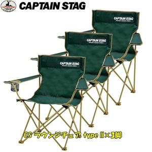 キャプテンスタッグ(CAPTAIN STAG)CSラウンジチェア typeII×3脚セット【お得な3点セット】