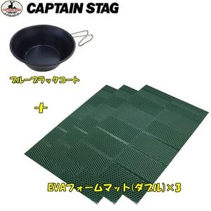 キャプテンスタッグ(CAPTAIN STAG)EVAフォームマット(ダブル)×3枚セット【おまけ付きキャンペーン!】