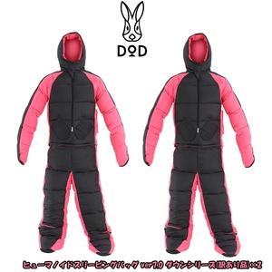 【送料無料】D.O.D(ドッペルギャンガーアウトドア) ヒューマノイドスリーピングバッグ ver7.0 ダウンシリーズ【訳あり品】x2【お得な2点セット】 レギュラー ブラックxレッド DS-33B