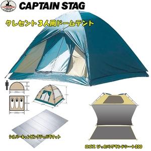 キャプテンスタッグ(CAPTAIN STAG)クレセント3人用ドームテント+グランドシート+アルミマット【お得な3点セット】
