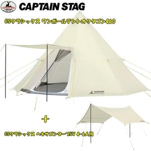 キャプテンスタッグ(CAPTAIN STAG)CSクラシックス ワンポールテントオクタゴン460+ヘキサゴンタープUV【お得な2点セット】