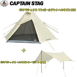 キャプテンスタッグ(CAPTAIN STAG)CSクラシックス ワンポールテントヘキサゴン300+ヘキサゴンタープUV【お得な2点セット】