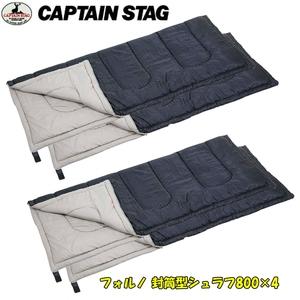 キャプテンスタッグ(CAPTAIN STAG)フォルノ 封筒型シュラフ800×4【お得な4点セット】