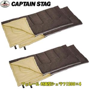 キャプテンスタッグ(CAPTAIN STAG)フェレール 封筒型シュラフ1200×4【お得な4点セット】