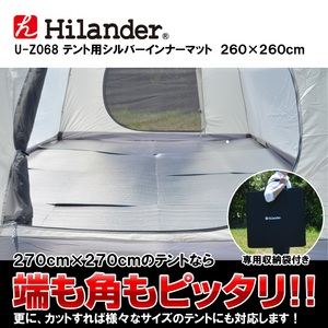 Hilander(ハイランダー) テント用シルバーインナーマット 260×260cm 専用ケース付き U-Z068 テントインナーマット