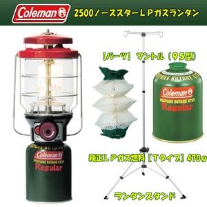 Coleman(コールマン)2500ノーススターLPガスランタン+LPガス燃料470g+マントル+ランタンスタンド