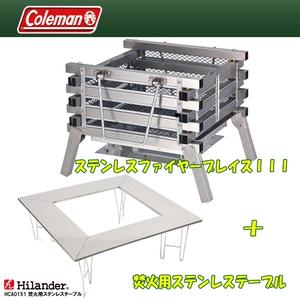 Coleman(コールマン)ステンレスファイヤープレイスIII+焚火用ステンレステーブル【お得な2点セット】