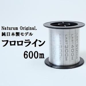 オリジナル 純日本製フロロカーボン 600m 14lb クリア