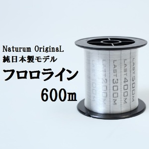 オリジナル 純日本製フロロカーボン 600m 16lb クリア