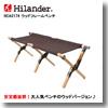 Hilander(ハイランダー) ウッドフレームベンチ(WOOD FRAME BENCH)
