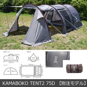 カマボコテント2 75D【別注モデル】 単品 グレー×ダークレッド