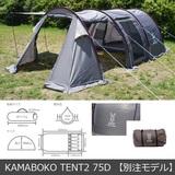 カマボコテント2 75D【別注モデル】