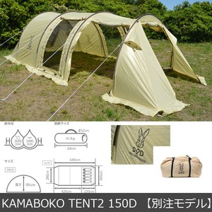 カマボコテント2 150D【別注モデル】 単品 ベージュ×ダークブラウン