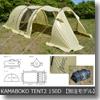 カマボコテント2 150D【別注モデル】  ベージュ×ダークブラウン