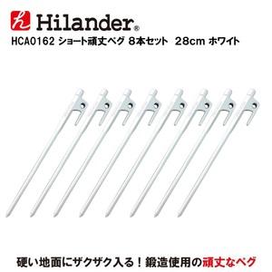 Hilander(ハイランダー) ショート頑丈ペグ【8本セット】 HCA0164 ペグ