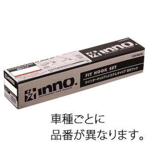 INNO(イノー) TR160 TR取付フック レガシーアウトバック BS系 TR160