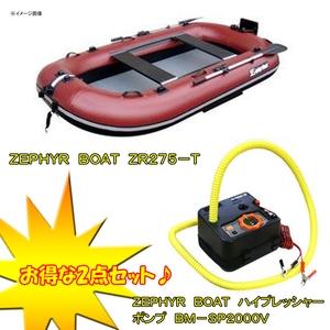ナチュラム【旧型特別価格】ZEPHYR BOAT ZR275−T ワインレッドブラック 2点セット