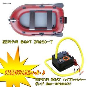 ナチュラム【旧型特別価格】ZEPHYR BOAT ZR220−T ワインレッドブラック 2点セット