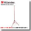 Hilander(ハイランダー)ランタンスタンド