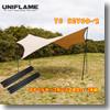 ユニフレーム(UNIFLAME) TC REVOタープ L+スチールタープポール 240cm2本組(クリップボタン付) L