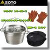 SOTO ステンレスダッチオーブン10インチ+収納ケース+アウトドア レザーグローブ 10インチ