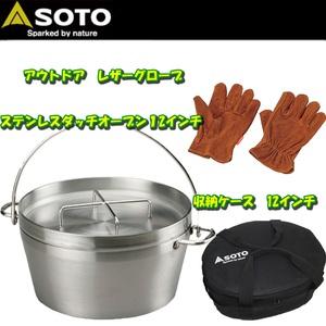 SOTO ステンレスダッチオーブン12インチ+収納ケース+アウトドア レザーグローブ ダッチオーブン