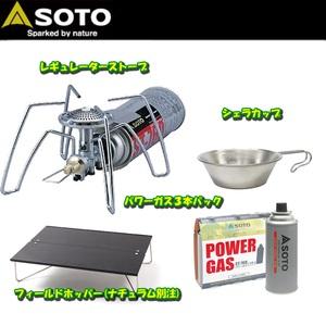 【送料無料】SOTO レギュレーターストーブ4点セット