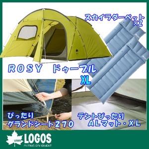【送料無料】ロゴス(LOGOS) ROSY ドゥーブル XL+テントぴったりALマット&グランドシート270+スカイラダーベッド 71805022