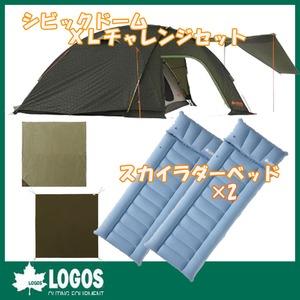 【送料無料】ロゴス(LOGOS) シビックドームXLチャレンジセット+スカイラダーベッド 71809541