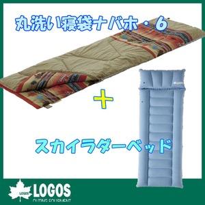 ロゴス(LOGOS)丸洗い寝袋ナバホ・6 (抗菌・防臭)+スカイラダーベッド