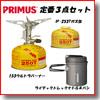 PRIMUS(プリムス) 153ウルトラバーナー+ライテックトレックケトル&パン+IP−250T ハイパワーガス