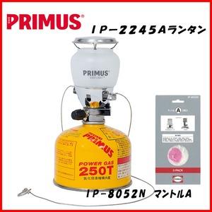 【送料無料】PRIMUS(プリムス) IPー2245Aランタン+IP-8052N マントルA 2枚入り IP-2245A-S