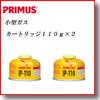 PRIMUS(プリムス) 小型ガスカートリッジ110g×2
