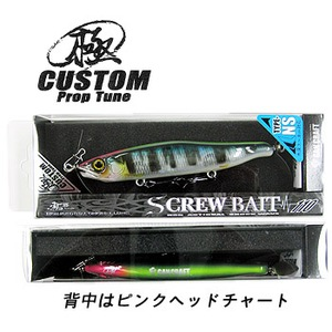 ガンクラフト(GAN CRAFT) SCREW BAIT110 Type-NS 極CUSTOM Prop Tune