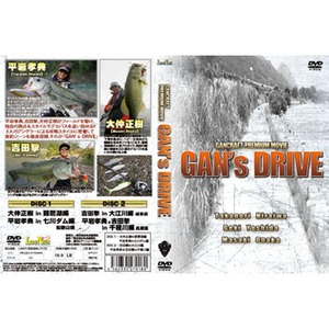名光通信社 Gan'sDRIVE(ガン..