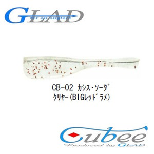 グラッド(GLAD) Cubee(キュービー)