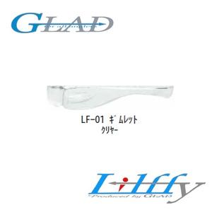 グラッド(GLAD) Lilffy(リルフィ) 1.2インチ LF-01 ギムレット
