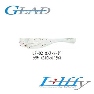 グラッド(GLAD) Lilffy(リルフィ)